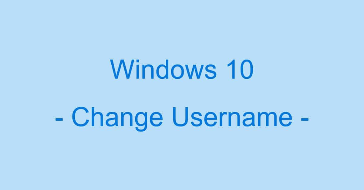 Windows 10でユーザー名を変更する方法