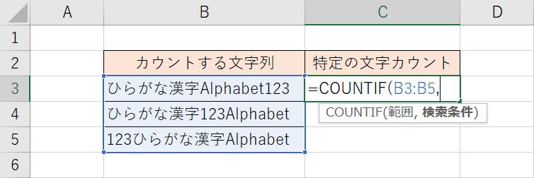 文字をカウントする範囲選択