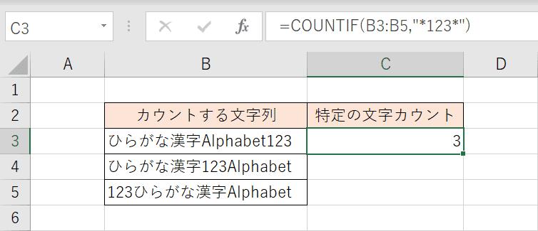 特定の文字列カウント