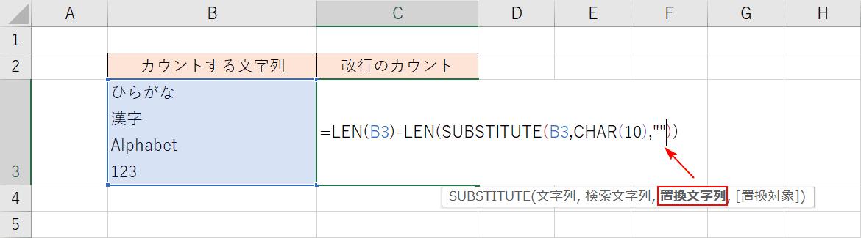 置換文字列の指定