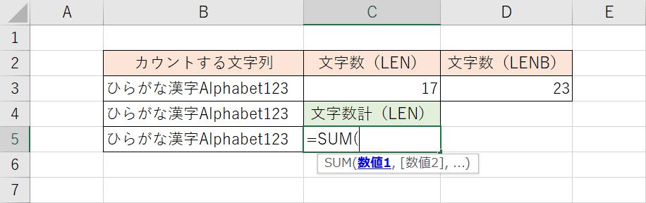 SUM関数の入力