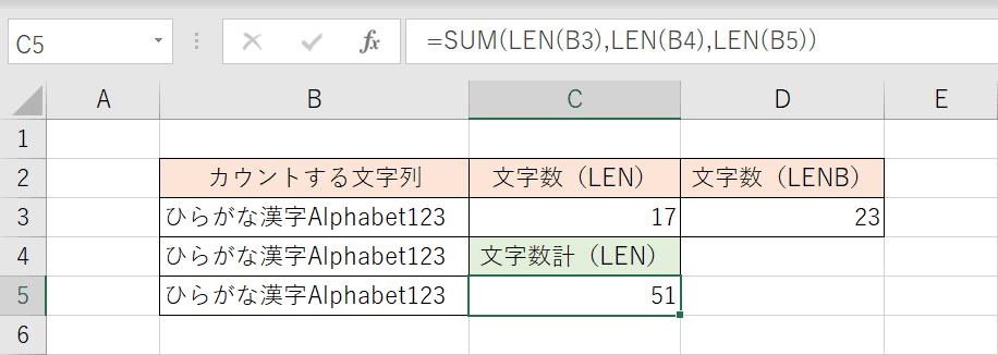 複数のセルの文字数がカウント