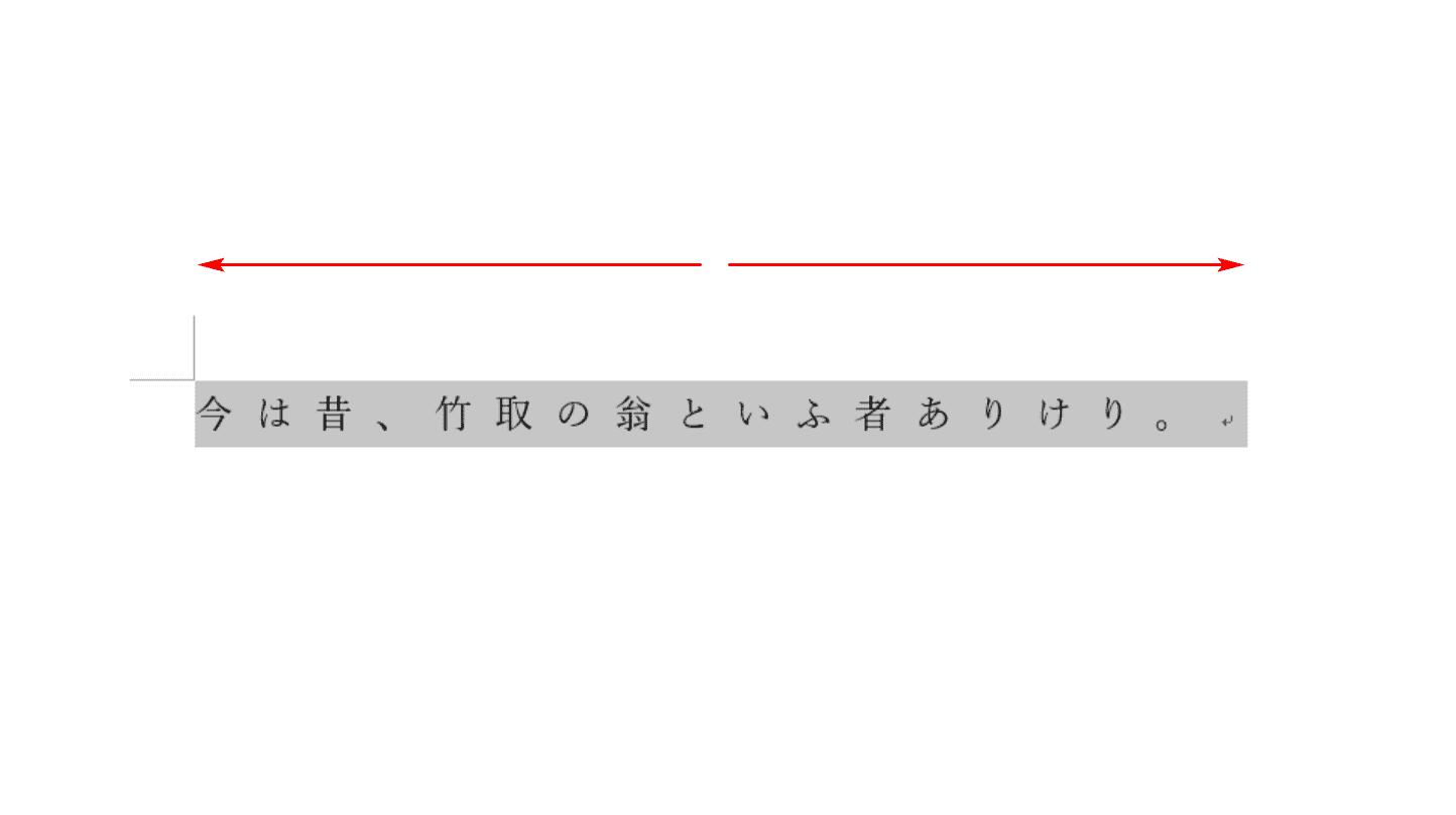 文字間隔の数値を指定する