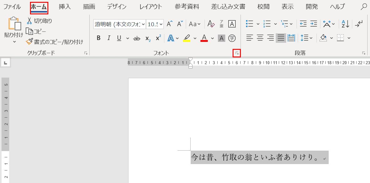 フォントダイアログボックス起動ツール