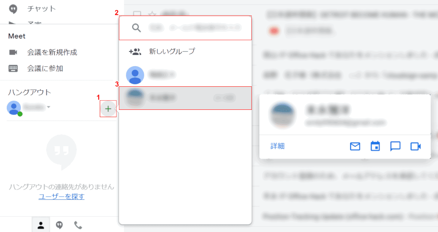 Chat Gmail トーク