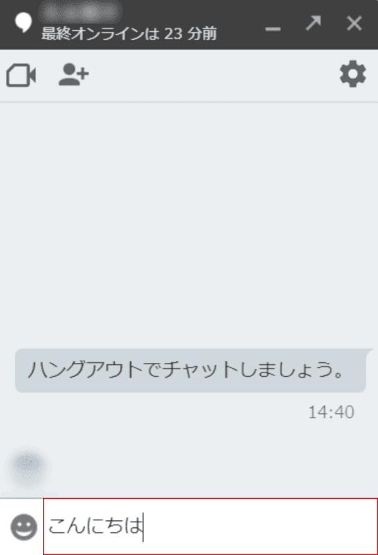 Chat Gmail トーク開始