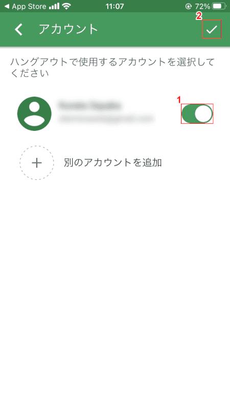 chat iPhone ハングアウト アカウント