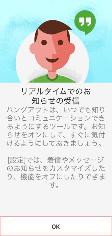 chat iPhone リアルタイム受信