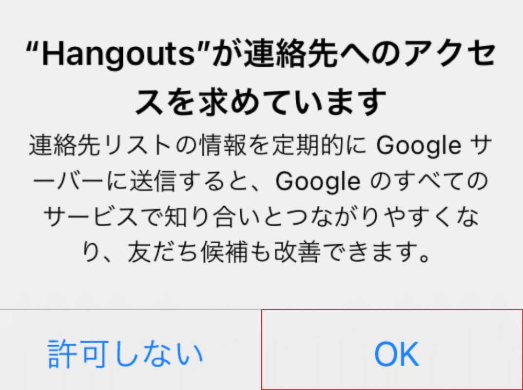chat iPhone 連絡先