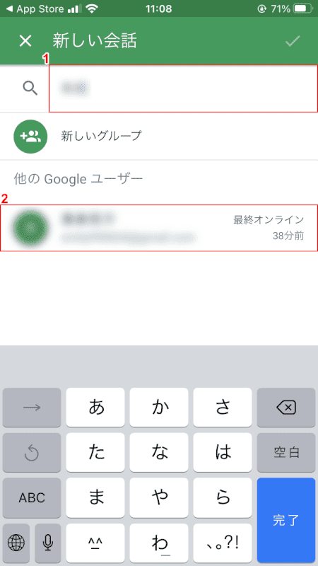 chat iPhone 新しい会話