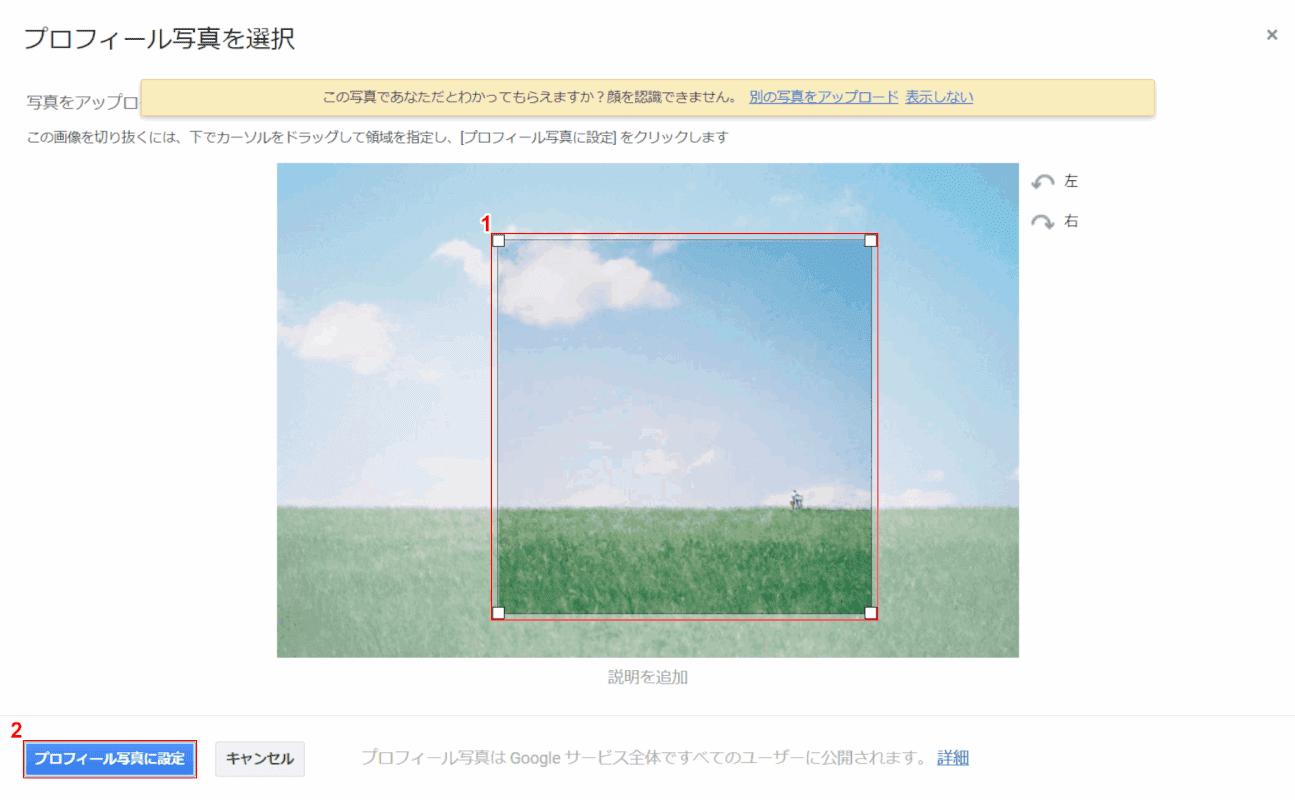chat アイコン写真位置