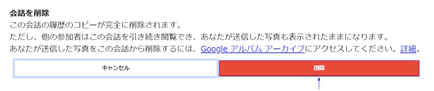 改行 Google チャット Google Workspace(旧G