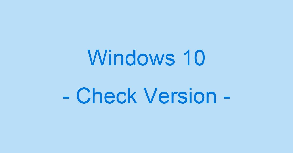 Windows 10のバージョンとOSビルドの確認方法(4種)