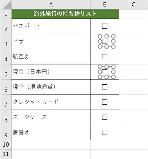 複数のチェックボックスを選択