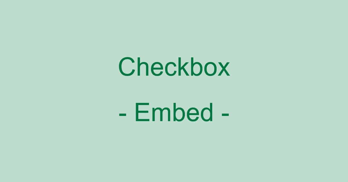 エクセルのチェックボックスをセルに埋め込む方法