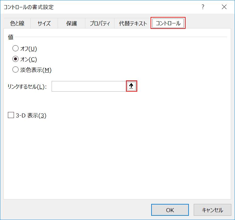 コントロールの書式設定ダイアログボックス
