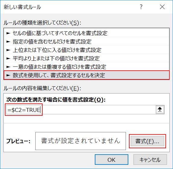 書式設定の条件の数式