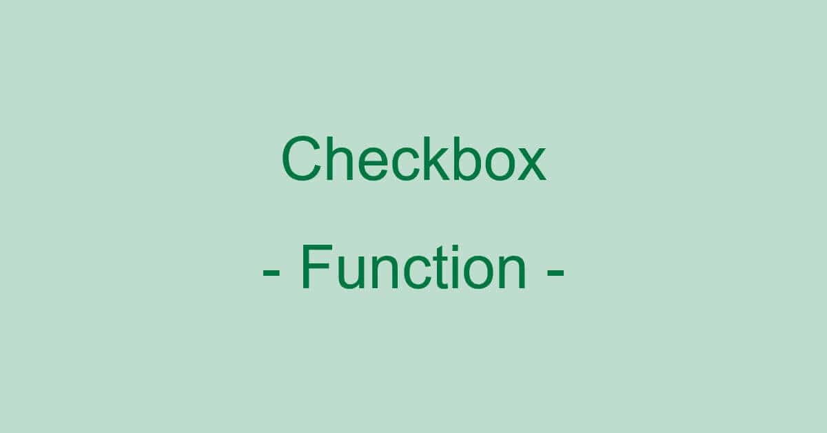 エクセルのチェックボックスと関数を組み合わせて利用する方法
