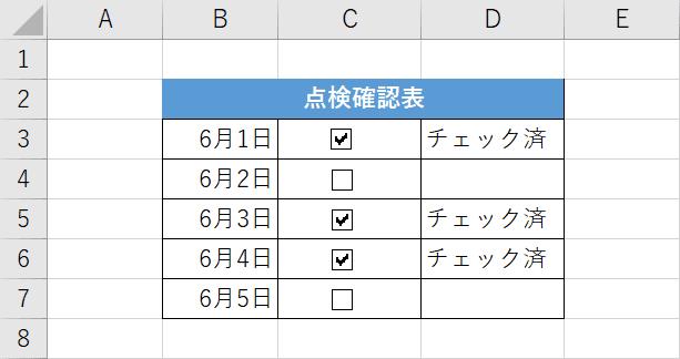 チェックボックスとIF関数を組み合わせた例