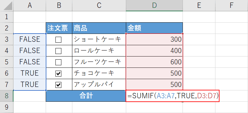 SUMIF関数を入力