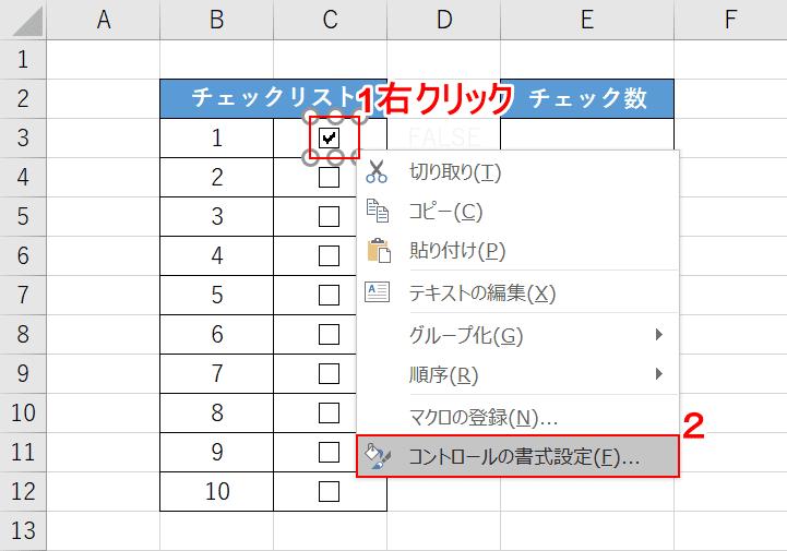 コントロールの書式設定を選択する