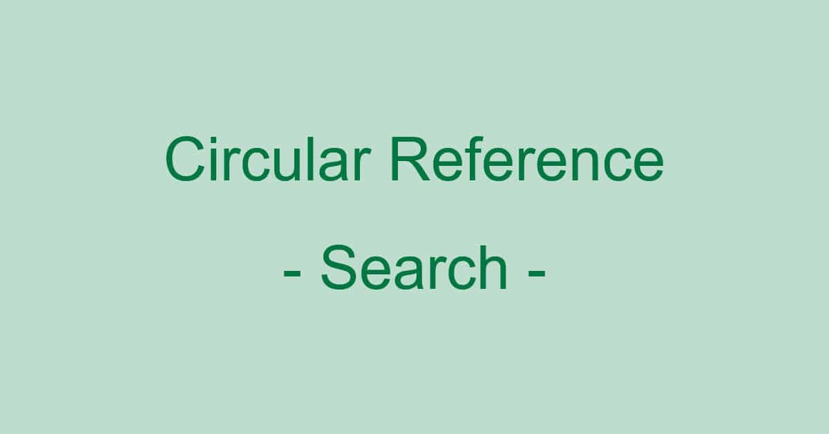 Excelの循環参照を探す方法および削除する方法