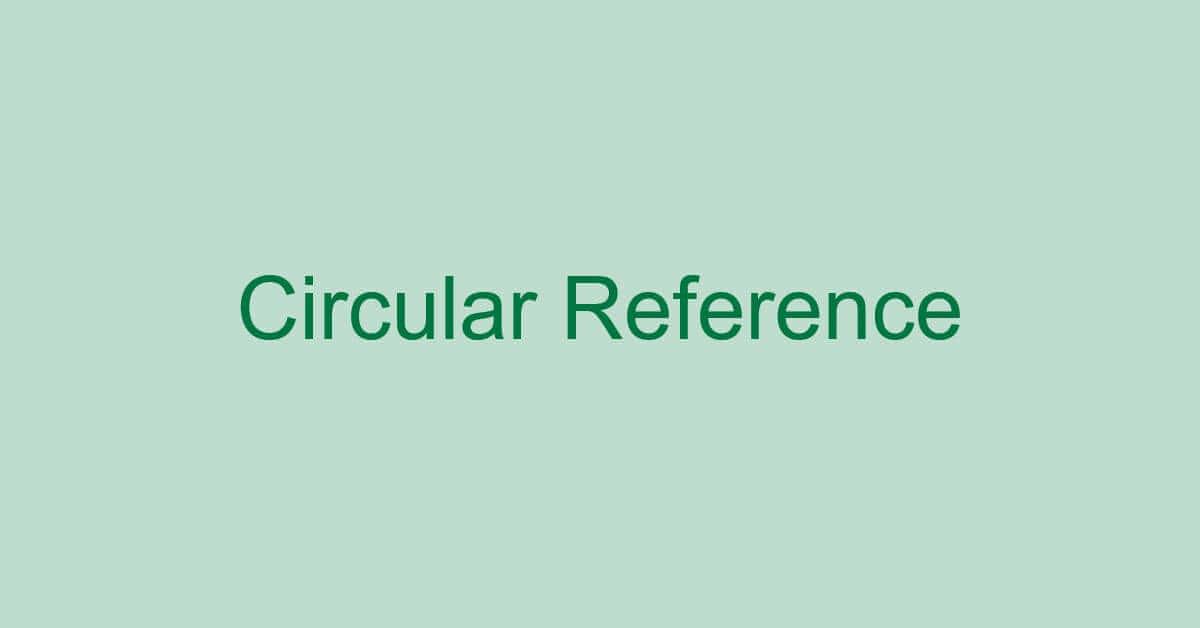 エクセルの循環参照とは?循環参照の原因など