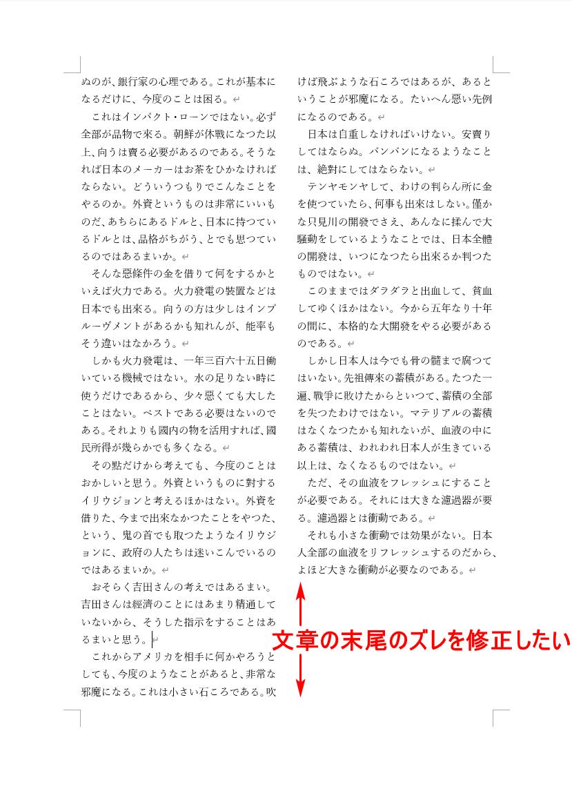 文章の末尾のズレ
