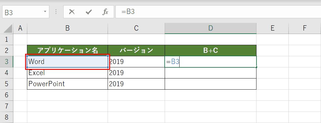 結合したい文字列が入ったセルを選択する