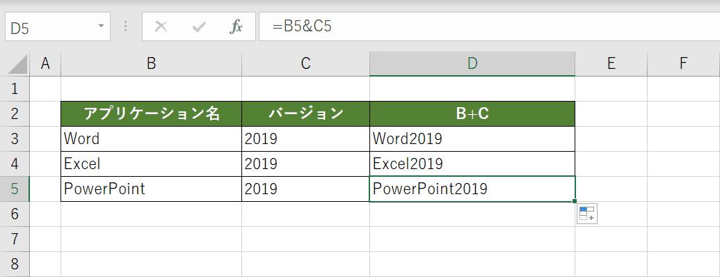 文字列結合の計算結果