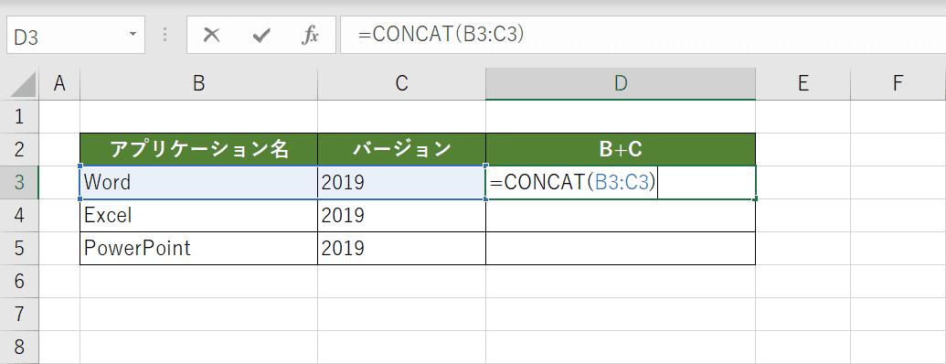 CONCAT関数を使った連結