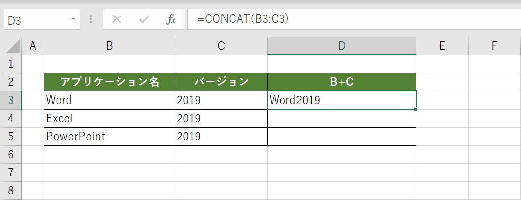 CONCAT関数を使った連結結果