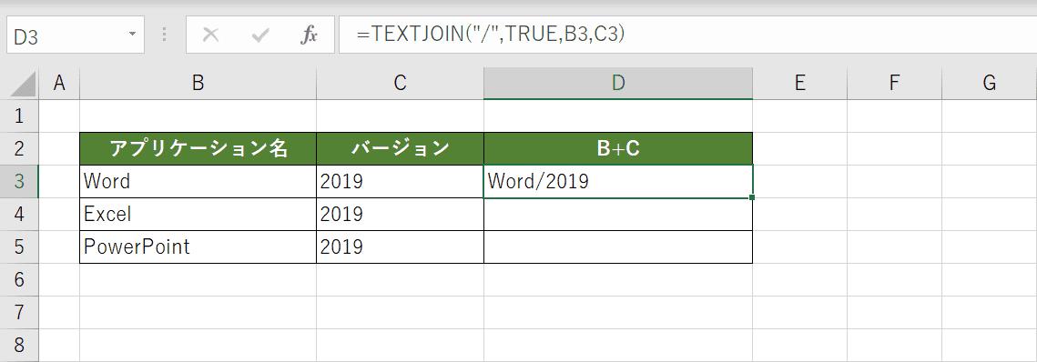 TEXTJOIN関数を使った連結結果