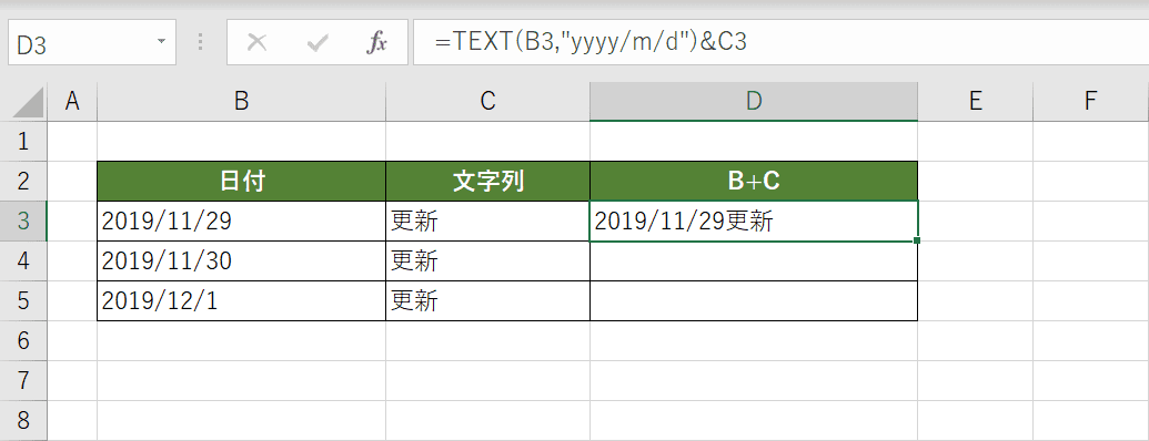 日付と文字列の結合結果