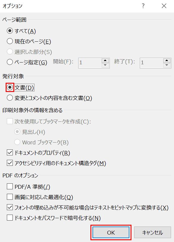 オプションダイアログボックス
