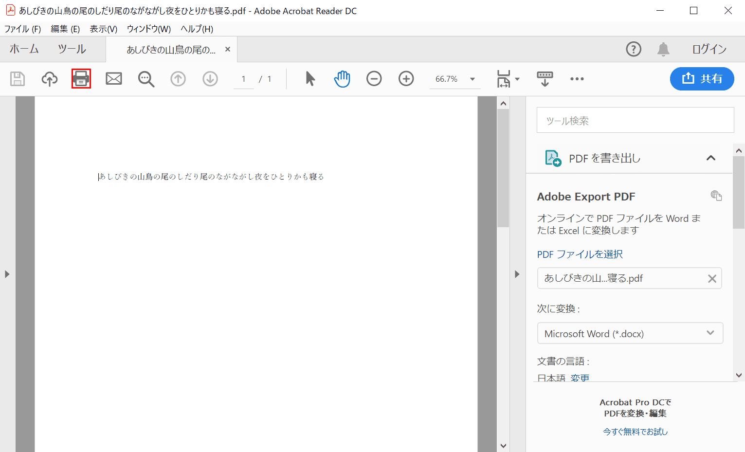 ファイルを印刷