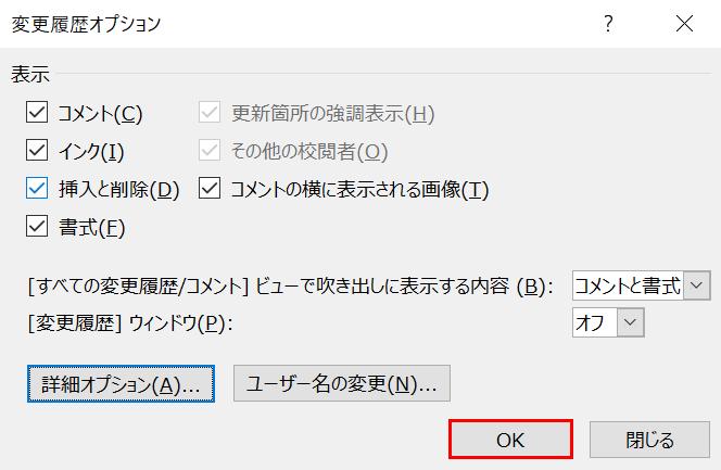 変更履歴オプション OK