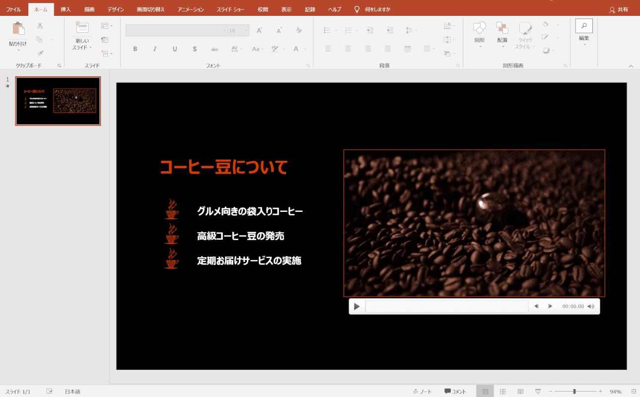 スライドに動画を挿入した場合
