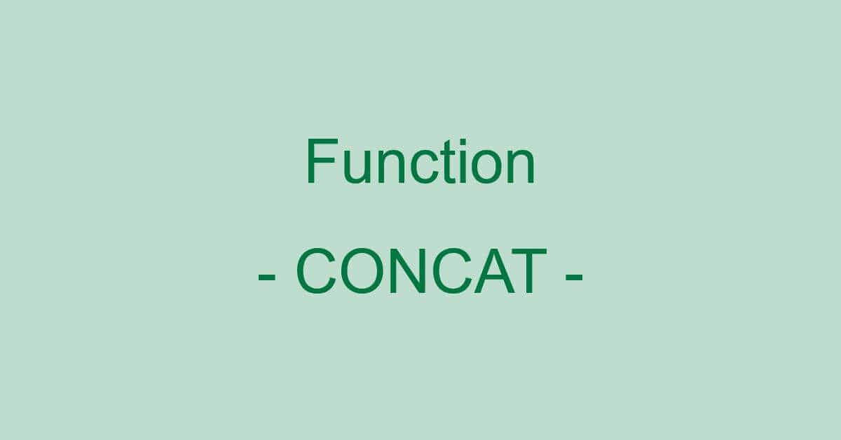 ExcelのCONCAT関数の使い方|複数セルの文字列を連結する