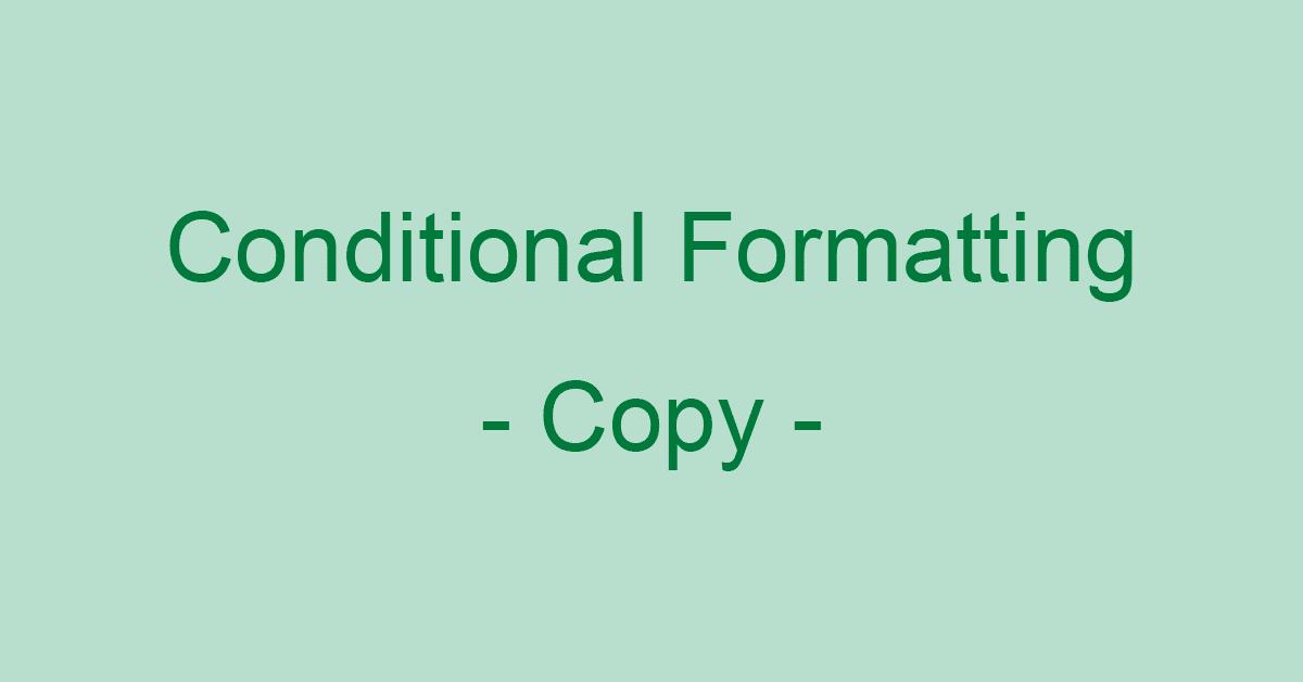 Excelの条件付き書式をコピーする方法(相対参照など)