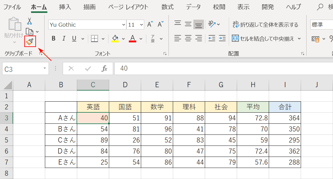 書式をコピーする元テーブル