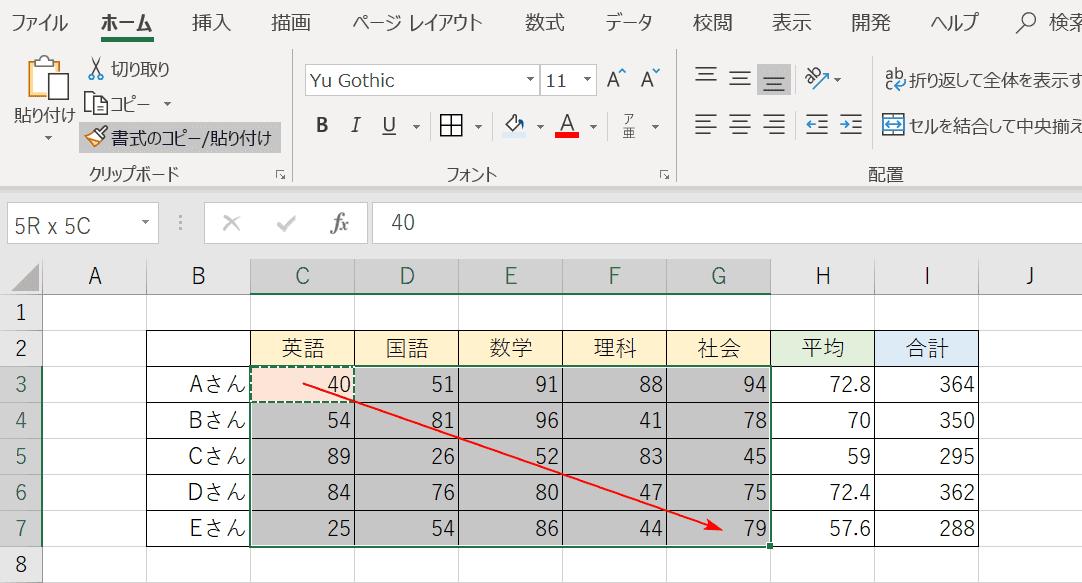 条件付き書式の反映したいセルをドラッグ