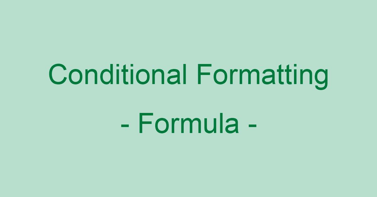 Excelの条件付き書式で数式を使う方法