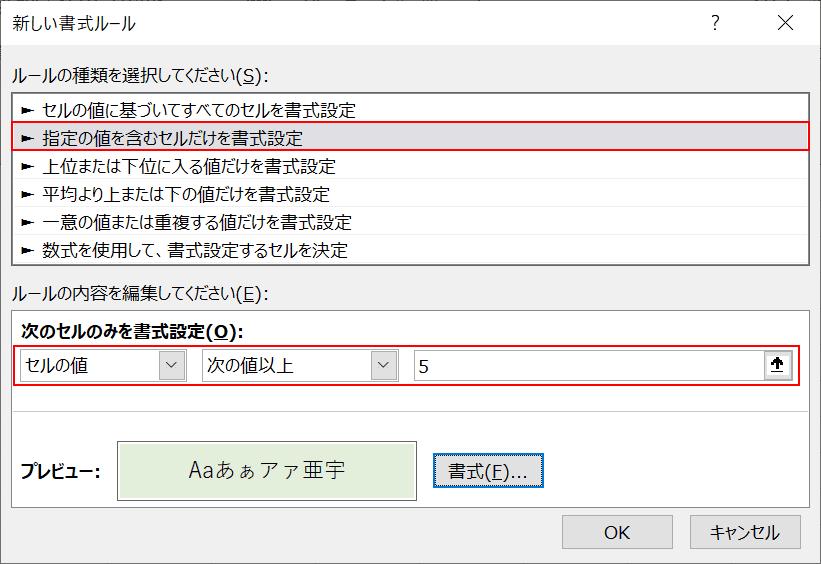指定の値を含むセルから設定