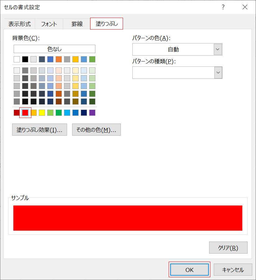 色の塗りつぶし