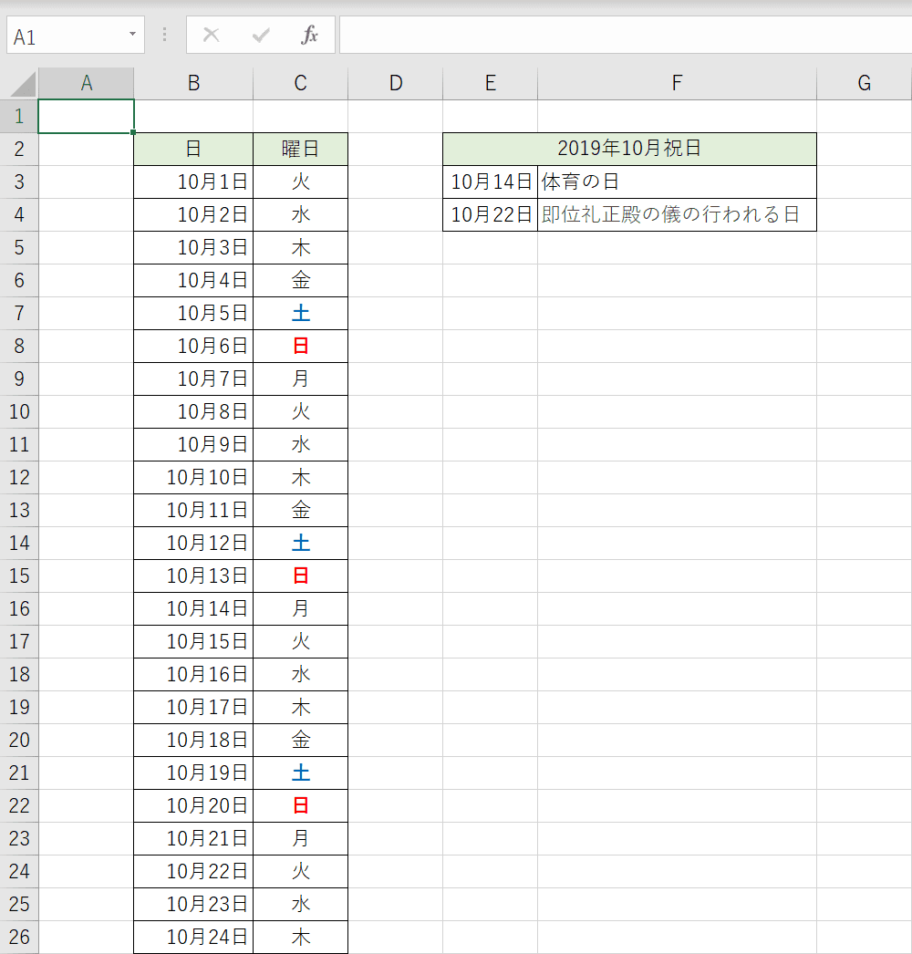 If 含む 列 excel 文字