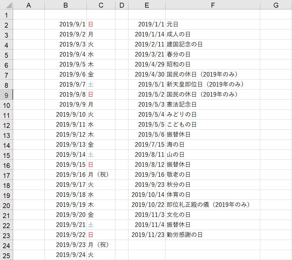 2019年9月の祝日のデータ