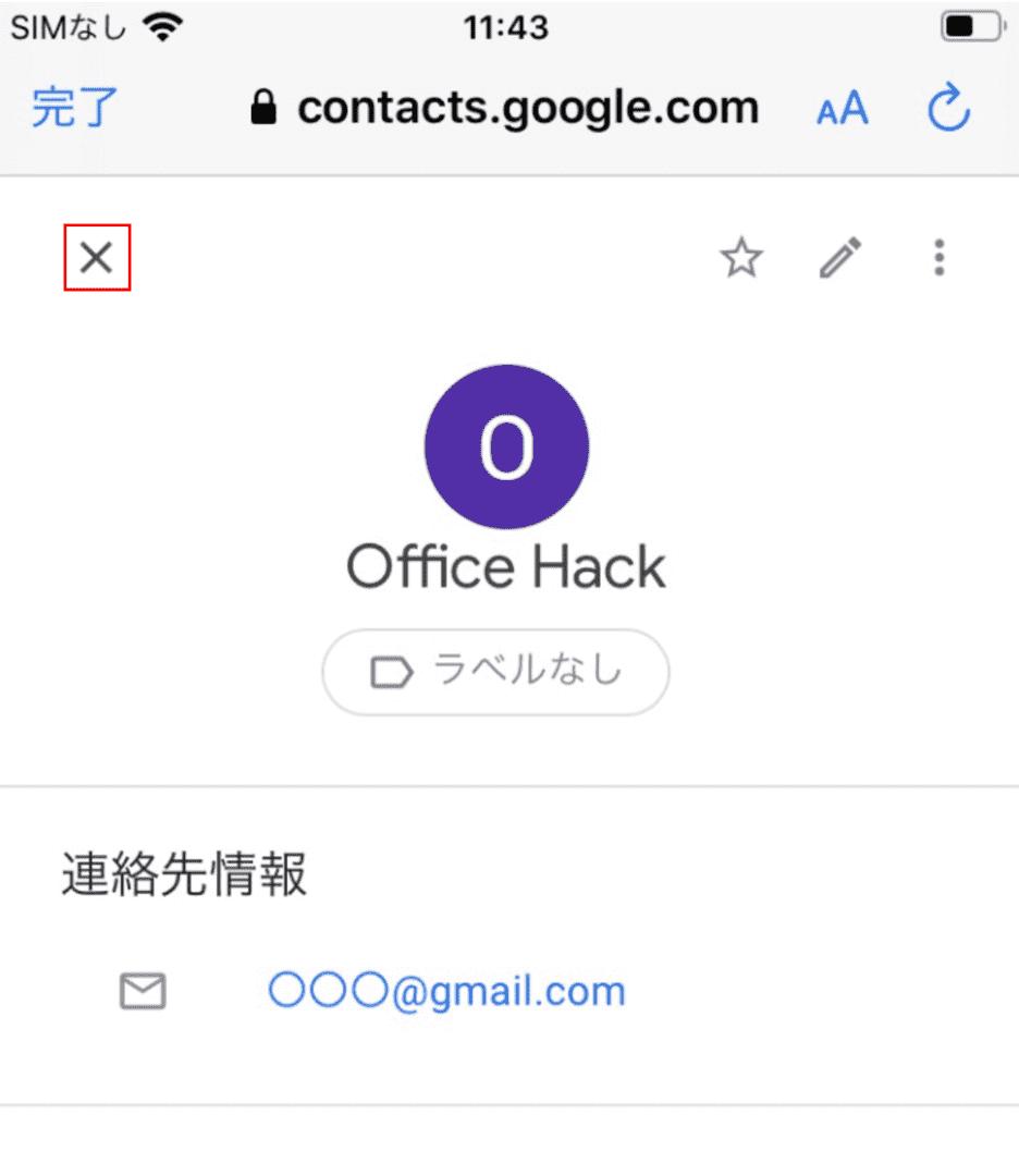 アドレス 追加 gmail