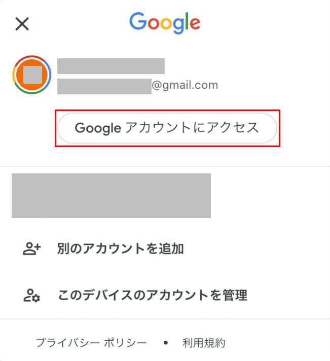 アカウントにアクセス