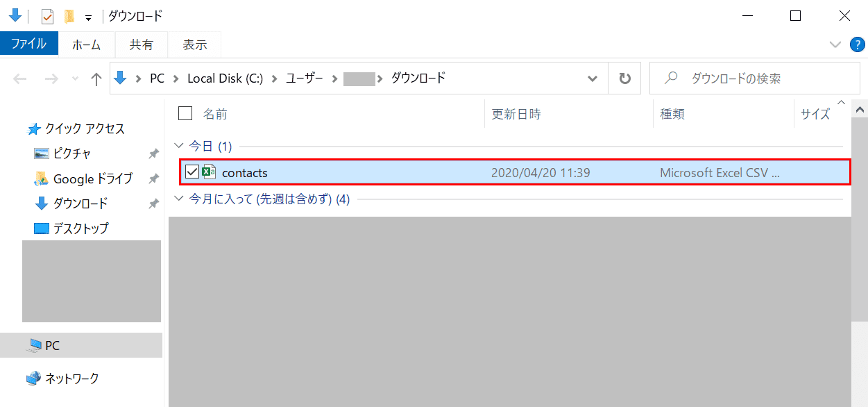 エクスポートファイル